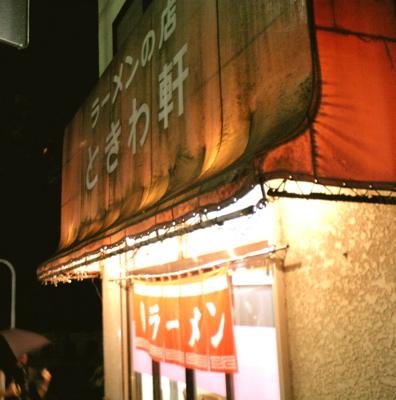 tokiwa3.jpg